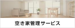 空き家管理業務サービス