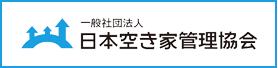 日本空き家管理協会