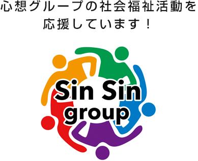 心想グループの社会福祉活動を応援しています!